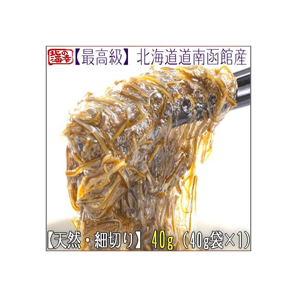 がごめ昆布 ガゴメ昆布 細切り 刻み 40g(北海道 道南産 天然 きざみ 納豆昆布 北海道産)アルギン酸 ヨウ素 鉄分など多く含有。高評価ありがとうございます!01