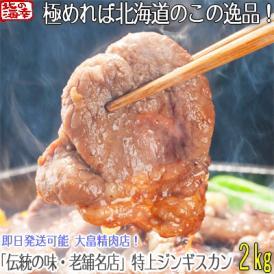 ジンギスカン 羊肉 最高級マトン 2kg(北海道 特上厳選 味付き 肉7:タレ3 老舗大畠精肉店)秘伝の味付け、ギフトにも大好評、高評価ありがとうございます!