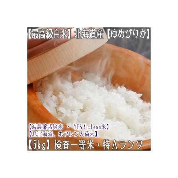 ゆめぴりか 北海道産(白米)5kg×1 (北海道 30年産 最高級 一等米 特A)JA北海道、ホクレン入荷米、ギフトにも大好評、高評価ありがとうございます!01