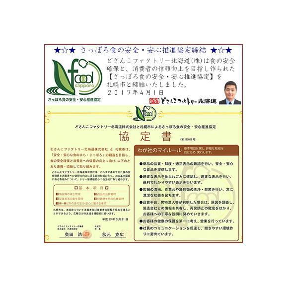ゆめぴりか 北海道産(白米)5kg×1 (北海道 29年産 最高級 一等米 特A)JA北海道、ホクレン入荷米、ギフトにも大好評、高評価ありがとうございます!05