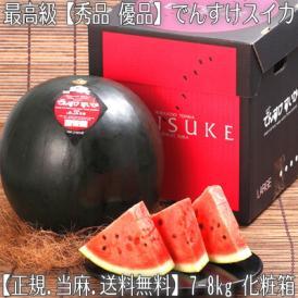 でんすけすいか 北海道産(最高級)大玉 8kg前後(北海道 当麻産 正規品 デンスケ)糖度が高く上品な甘味!ギフトにも大好評、高評価ありがとうございます!