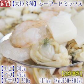 シーフードミックス いか えび あさり(3種類)1kg (北海道 加熱用 むき身)甘いプリプリ海老、弾力あるイカ、濃厚風味のアサリ、高評価ありがとうございます!