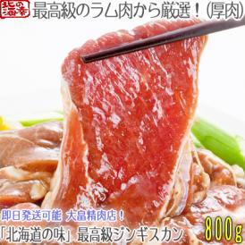 ジンギスカン 羊肉 最高級ラム 800g(北海道 特上厳選 味付き 肉7:タレ3 老舗大畠精肉店)秘伝の味付け、ギフトにも大好評、高評価ありがとうございます!