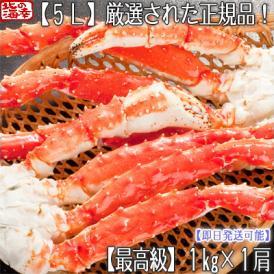 タラバガニ 脚 足 特大 5L 1kg前後×1肩(最高級 北海道 ボイル済み 正規品)ギッシリ詰まった甘い蟹身は絶品。ギフトにも大好評、高評価ありがとうございます!