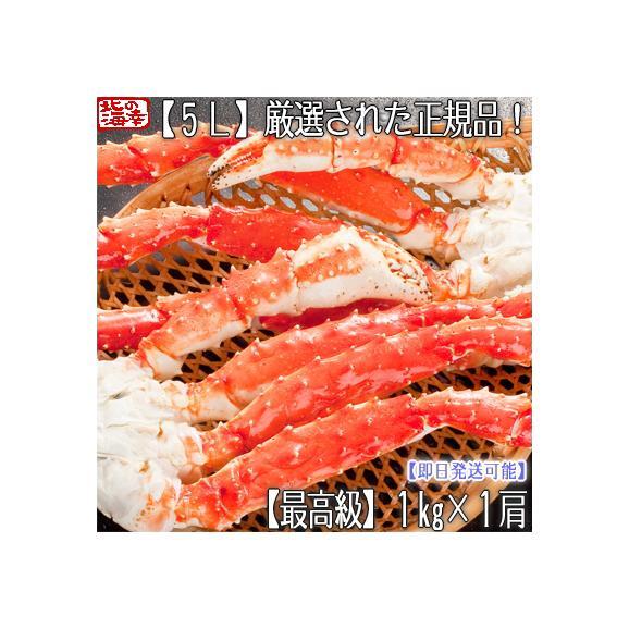 タラバガニ 脚 足 特大 5L 1kg前後×1肩(最高級 北海道 ボイル済み 正規品)ギッシリ詰まった甘い蟹身は絶品。ギフトにも大好評、高評価ありがとうございます!01