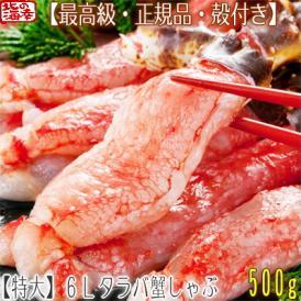 ポーション(最高級 極太)6L タラバガニ 500g 15本前後(北海道直送 蟹鍋 蟹しゃぶ 剥き身)甘味が断然違う!ギフトにも大好評、高評価ありがとうございます!