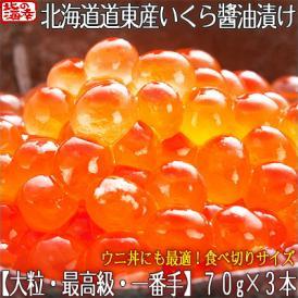 いくら醤油漬け 北海道(最高級 大粒)70g×3本(小分け)絶妙な塩加減、北海道産イクラ本来の旨みを堪能。ギフトにも大好評、高評価ありがとうございます!
