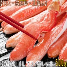 ポーション(特大)4L ズワイガニ 500g 23本前後(最高級 北海道直送 蟹鍋 蟹しゃぶ 剥き身)甘味が断然違う!ギフトにも大好評、高評価ありがとうございます!