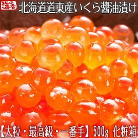 いくら醤油漬け 北海道(最高級 大粒)500g (化粧箱)絶妙な塩加減、北海道産イクラ本来の旨みを堪能。ギフトにも大好評、高評価ありがとうございます!