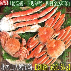 カニセット(北海道 三大蟹宝箱)釧路 2.5kg(最高級 かにセット ボイル)タラバガニ 毛ガニ ズワイガニを厳選、ギフトに大好評、高評価ありがとうございます!