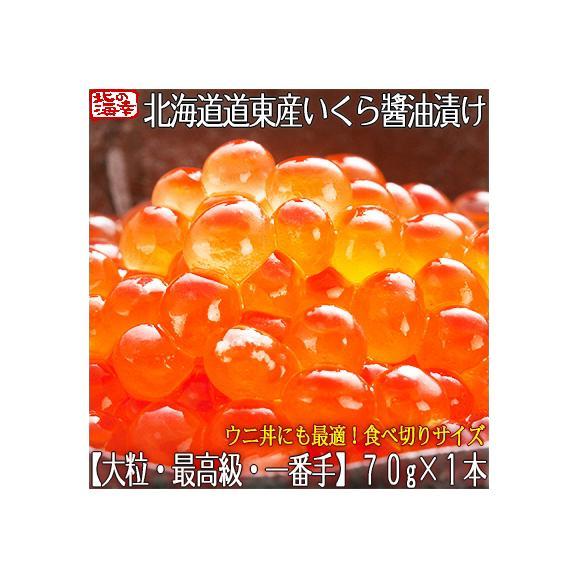 いくら醤油漬け 北海道(最高級 大粒)70g×1本(小分け)絶妙な塩加減、北海道産イクラ本来の旨みを堪能。ギフトにも大好評、高評価ありがとうございます!01
