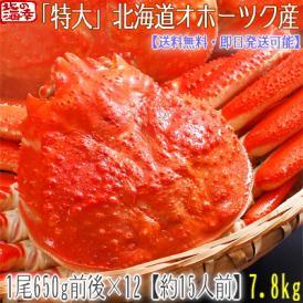 ズワイガニ(特大 姿)北海道産 650g前後×12尾(最高級 ボイル済 北海道)甘い蟹身、濃厚な蟹味噌は絶品。ギフトに大好評、高評価ありがとうございます!