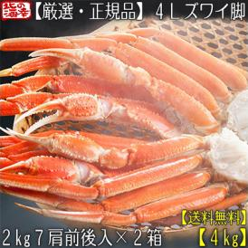 ズワイガニ 4kg(足 脚 特大)4L ズワイガニ 2kg 7肩前後×2箱(蟹足 蟹脚 北海道直送 最高級 ボイル済)甘く繊細な蟹身は絶品。高評価ありがとうございます!
