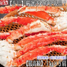 タラバガニ 脚 足 特大 5L 5kg前後(1kg前後×5肩 最高級 北海道 ボイル済)ギッシリ詰まった甘い蟹身は絶品。ギフトにも大好評、高評価ありがとうございます!