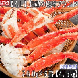 タラバガニ 脚 足 4L 4.5kg前後(750g前後×6肩 最高級 北海道 ボイル済み)ギッシリ詰まった甘い蟹身は絶品。ギフトにも大好評、高評価ありがとうございます!