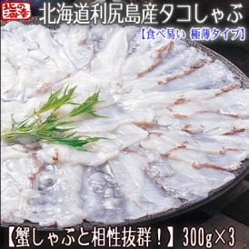 タコ たこしゃぶ 北海道 利尻島産 300g×3(北海道産 たこ 生 ポーションと相性良 蟹しゃぶ)甘味が断然違う!ギフトにも大好評、高評価ありがとうございます!