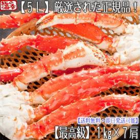 タラバガニ 脚 足 特大 5L 7kg前後(1kg前後×7肩 最高級 北海道 ボイル済)ギッシリ詰まった甘い蟹身は絶品。ギフトにも大好評、高評価ありがとうございます!