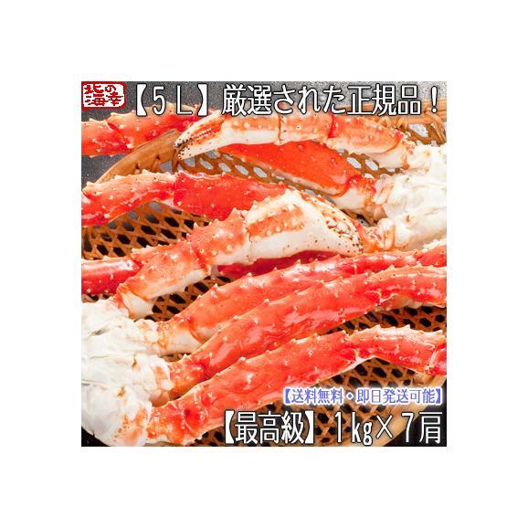 タラバガニ 脚 足 特大 5L 7kg前後(1kg前後×7肩 最高級 北海道 ボイル済)ギッシリ詰まった甘い蟹身は絶品。ギフトにも大好評、高評価ありがとうございます!01