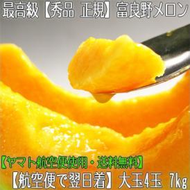 北海道産 富良野メロン 大玉 4玉 計7kg(北海道メロン 富良野農協 正規 秀品)気品ある香り、芳醇な甘みの果肉。ギフトにも大好評、高評価ありがとうございます!