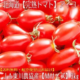 北海道産 トマト アイコ M 3kg (ミニトマト 秀品 北海道 JA東川町 完熟)ルビーの輝きの宝箱に感動。ギフトにも大好評、高評価ありがとうございます!