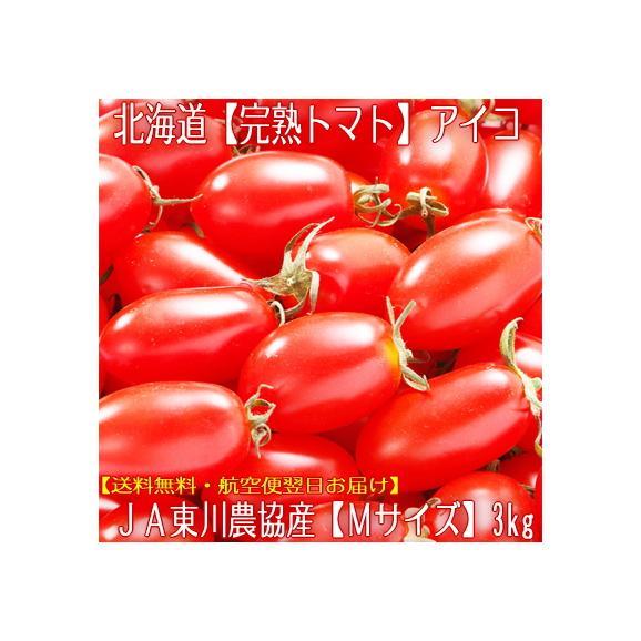 北海道産 トマト アイコ M 3kg (ミニトマト 秀品 北海道 JA東川町 完熟)ルビーの輝きの宝箱に感動。ギフトにも大好評、高評価ありがとうございます!01