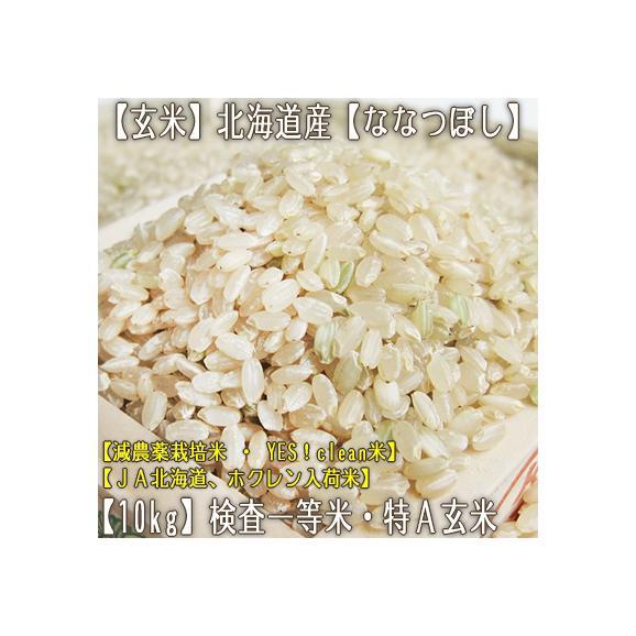 ななつぼし 北海道産(玄米)10kg×1 (北海道 30年産 最高級 一等米 特A)JA北海道、ホクレン入荷米、ギフトにも大好評、高評価ありがとうございます! 01