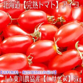 北海道産 トマト アイコ L 3kg (ミニトマト 秀品 北海道 JA東川町 完熟)ルビーの輝きの宝箱に感動。ギフトにも大好評、高評価ありがとうございます!