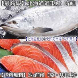 時鮭 時サケ 時さけ 北海道産(姿 切り身)2kg前後(最高級 道東産 天然物)今年大人気!身の締まりは絶品、ギフトにも大好評、高評価ありがとうございます!