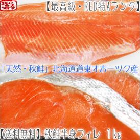 秋鮭 北海道産(半身 特Aフィレ 真空P)1kg (最高級 銀鮭)道東産ならではの脂のり 身の締まりは絶品、ギフトにも大好評、高評価ありがとうございます!