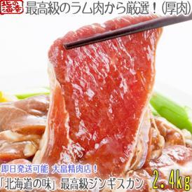 ジンギスカン 羊肉 最高級ラム 2.4kg(北海道 特上厳選 味付き 肉7:タレ3 老舗大畠精肉店)秘伝の味付け、ギフトにも大好評、高評価ありがとうございます!
