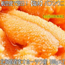 ウニ 北海道 塩水 生エゾバフンウニ 200g(100g×2 道東産 うに)春のウニと言えば北海道産、甘く優しい逸品。ギフトにも大好評、高評価ありがとうございます!