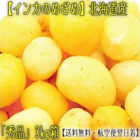 北海道産 インカのめざめ 正規品 3kg(北海道 ジャガイモ 特別栽培農園 いんか)北の大地の香りと上品な甘み、ギフトにも大好評、高評価ありがとうございます!
