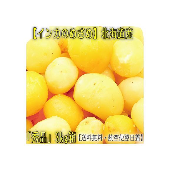 北海道産 インカのめざめ 正規品 3kg(北海道 ジャガイモ 特別栽培農園 いんか)北の大地の香りと上品な甘み、ギフトにも大好評、高評価ありがとうございます!01