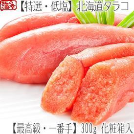 たらこ タラコ(北海道 最高級)たらこ 300g(北海道直送 化粧箱 低塩分 減塩)大粒でジューシーな味を堪能。ギフトにも大好評、高評価ありがとうございます!