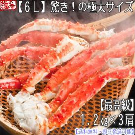 タラバガニ 脚 足 特大 6L 3.6kg前後(1.2kg前後×3肩 最高級 北海道 ボイル済)ギッシリ詰まった蟹身は絶品。ギフトにも大好評、高評価ありがとうございます!