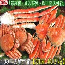カニセット(北海道 三大蟹宝箱)知床 3kg (最高級 かにセット ボイル)タラバガニ 毛ガニ ズワイガニを厳選、ギフトにも大好評、高評価ありがとうございます!