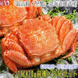 毛ガニ 北海道 雄武産(大型)420g前後×3尾 (北海道産 ボイル済み 最高級)甘い蟹身 濃厚な蟹味噌は絶品。ギフトに大好評、高評価ありがとうございます!
