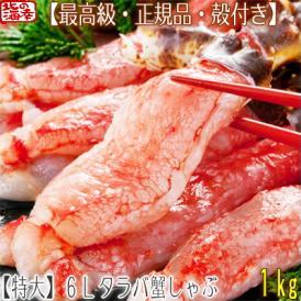ポーション(最高級 極太)6L タラバガニ 1kg 30本前後(北海道直送 蟹鍋 蟹しゃぶ 剥き身)甘味が断然違う!ギフトにも大好評、高評価ありがとうございます!