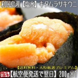 ウニ 北海道(大粒)生キタムラサキウニ 200g×1(塩水 利尻島産・お徳用パック)粒が大きくプレミアム 濃厚な甘みは絶品。ギフトにも大好評です、高評価ありがとうございます!