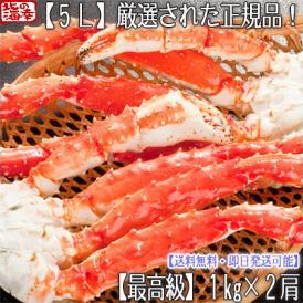 タラバガニ 脚 足 特大 5L 2kg前後(1kg前後×2肩 最高級 北海道 ボイル済)ギッシリ詰まった甘い蟹身は絶品。ギフトにも大好評、高評価ありがとうございます!