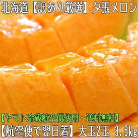 夕張メロン 北海道(訳あり)大玉2玉 計3.5kg(個選 夕張農協品 北海道産)訳ありメロンの中からさらに厳選。ギフトにも大好評、高評価ありがとうございます!