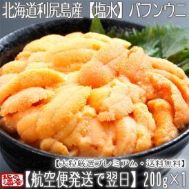 ウニ 北海道 塩水(大粒)生エゾバフンウニ 200g×1(利尻島産・徳用200gパック)粒が大きくプレミアム、濃厚な甘みは絶品。ギフトにも大好評、高評価ありがとうございます!