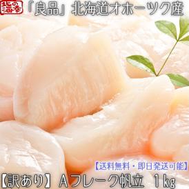 北海道 ホタテ貝柱(訳あり ほたて)1kg(送料無料 北海道産 欠け 割れ フレーク お刺身 生食)獲れたて瞬間冷凍だからプリプリ! 高評価ありがとうございます!