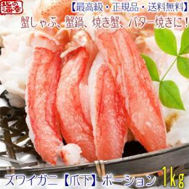 ポーション 爪下(大型)ズワイガニ 1kg 35本前後(生 北海道直送 蟹鍋 蟹しゃぶ 剥き身)甘味が断然違う!ギフトにも大好評、高評価ありがとうございます!