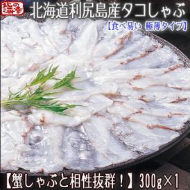 タコ たこ たこしゃぶ 北海道 利尻島産 300g×1(北海道産 生 ポーションと相性良 蟹しゃぶ)甘味が断然違う!ギフトにも大好評、高評価ありがとうございます!