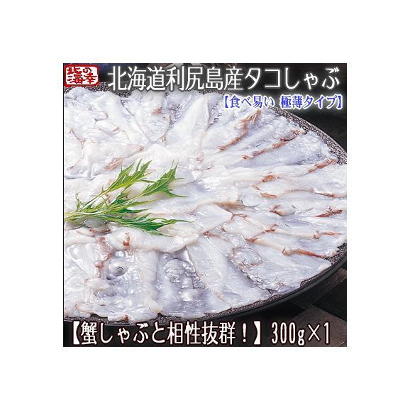 タコ たこ たこしゃぶ 北海道 利尻島産 300g×1(北海道産 生 ポーションと相性良 蟹しゃぶ)甘味が断然違う!ギフトにも大好評、高評価ありがとうございます!01