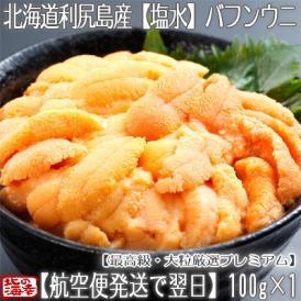 ウニ 北海道 塩水(大粒)生エゾバフンウニ 100g×1(利尻島産)粒が大きくプレミアム、濃厚な甘みは絶品。ギフトにも大好評、高評価ありがとうございます!