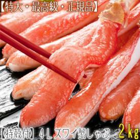 ポーション(特大)4L ズワイガニ 2kg 90本前後(最高級 北海道直送 蟹鍋 蟹しゃぶ 剥き身)甘味が断然違う!ギフトにも大好評、高評価ありがとうございます!