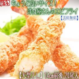 エビフライ 海老フライ(特大 2L)20本(無頭 1本14cm 北海道)洋食屋のエビフライ、サクサク、プリプリ、ギフトにも大好評、高評価ありがとうございます!