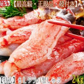ポーション(最高級 極太)6L タラバガニ 2kg 60本前後(北海道直送 蟹鍋 蟹しゃぶ 剥き身)甘味が断然違う!ギフトにも大好評、高評価ありがとうございます!